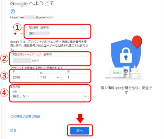 Googleへようこそ画面