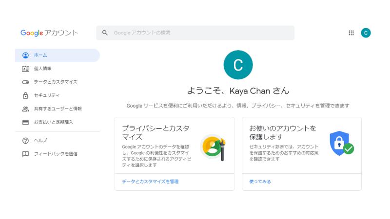 Googleアカウント作成画面