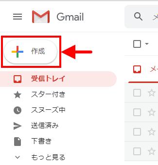 Gmail新規作成1