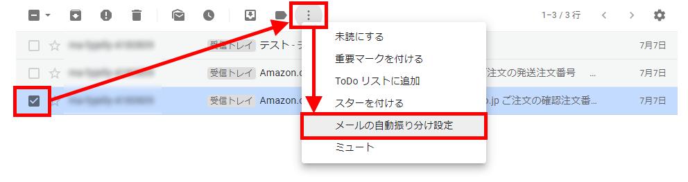 Gmailの自動振り分け01