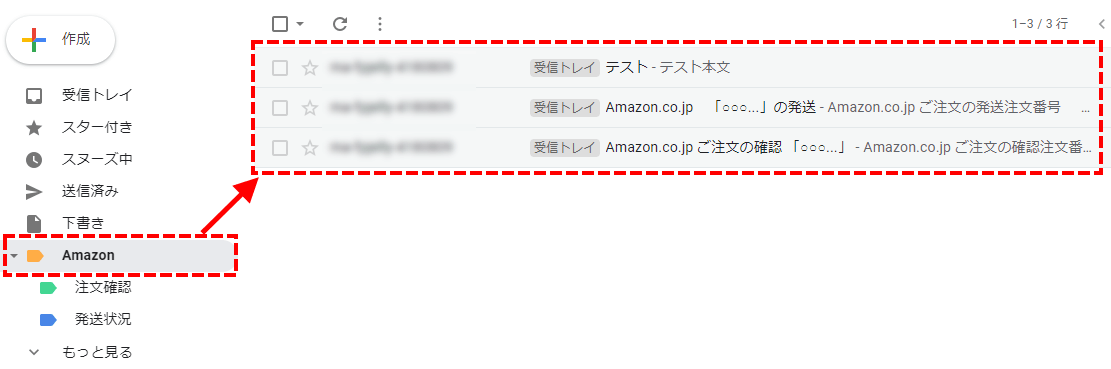 Gmailの自動振り分け04