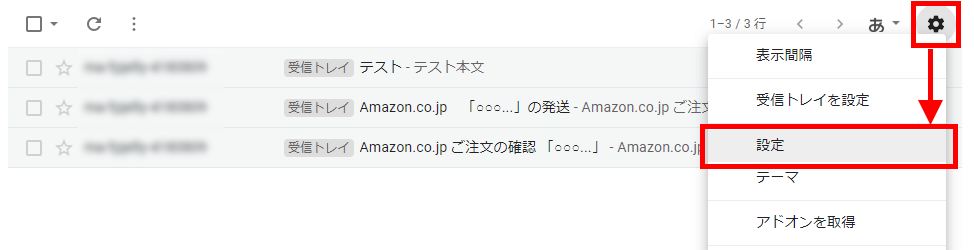 Gmailの自動振り分け05