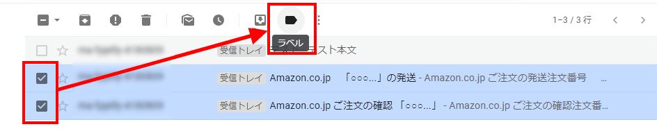 Gmailのラベル03