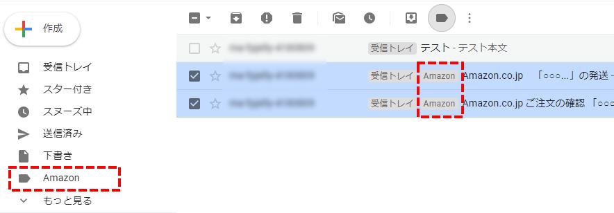 Gmailのラベル06