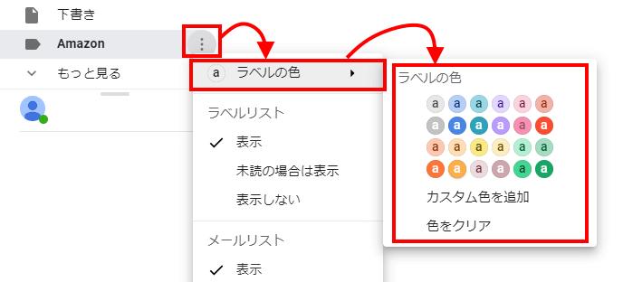Gmailのラベル08