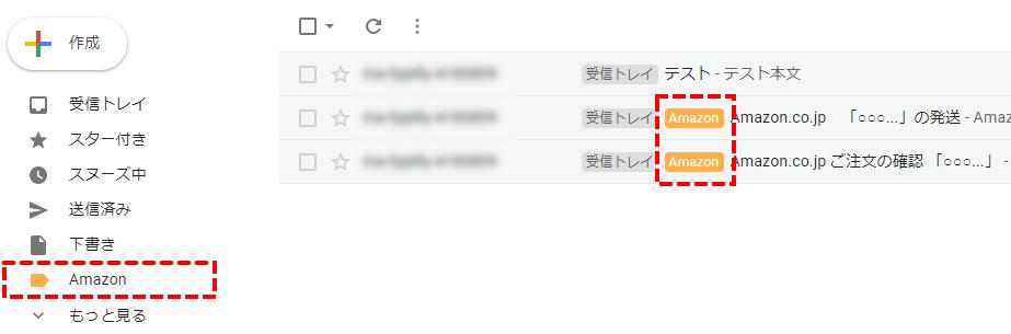 Gmailのラベル09