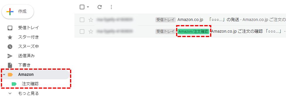 Gmailのラベル12