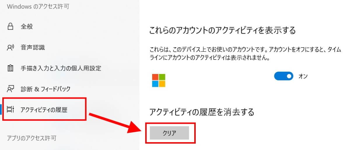 【Win10】タスクビューのアクティビティ ...