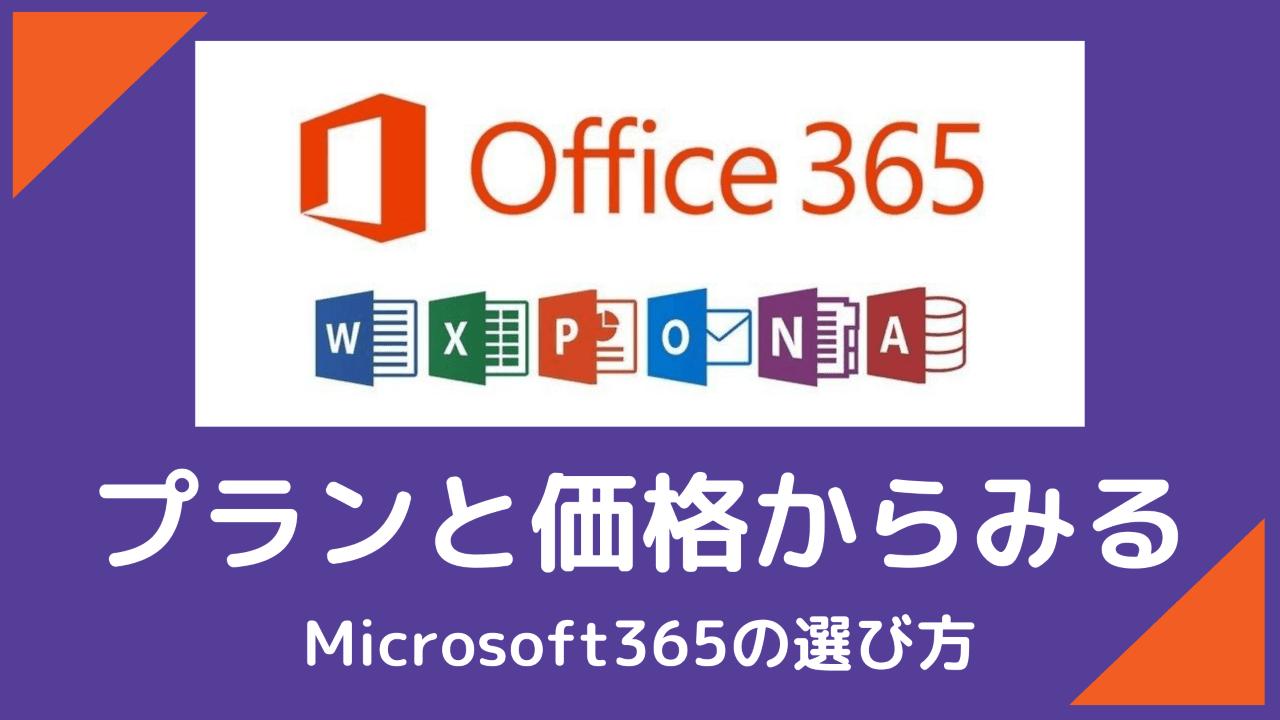 【プランと価格の比較】Microsoft365(旧Office365)の選び方