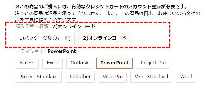パワーポイントのパッケージ版とオンラインコード版(ダウンロード)