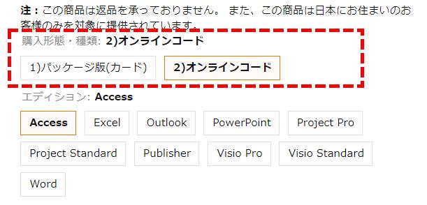 Accessのパッケージ版とオンラインコード版(ダウンロード)