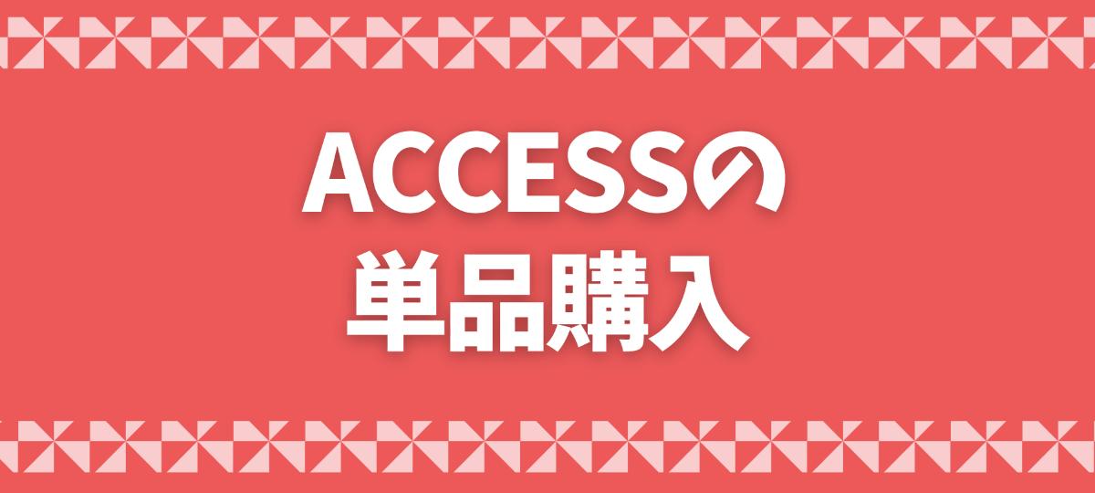 Access のみ単品で購入できます
