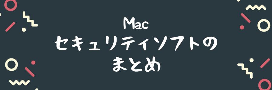 Macのおすすめ無料セキュリティソフトのまとめ