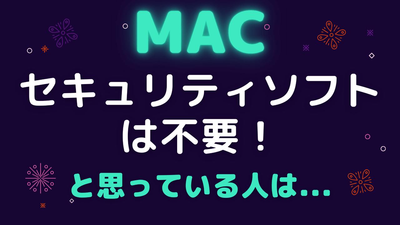 Macにセキュリティソフトは不要!と思っている人のウイルス対策は信頼度ゼロ