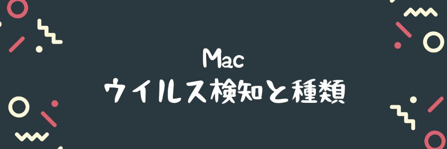 Macをターゲットとしたウイルス検知と種類