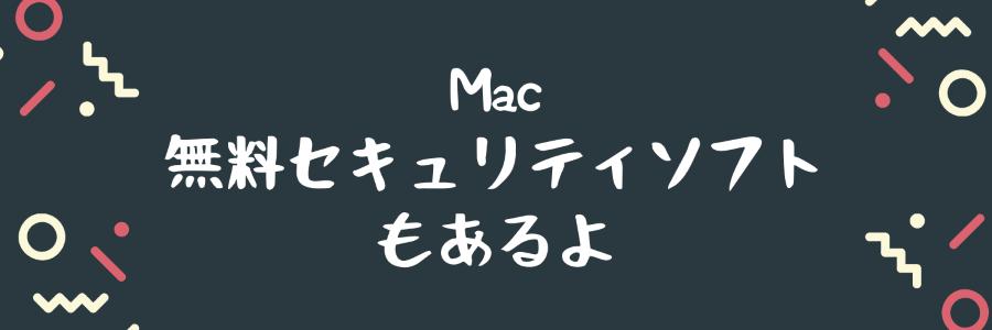 Macのセキュリティソフトについて