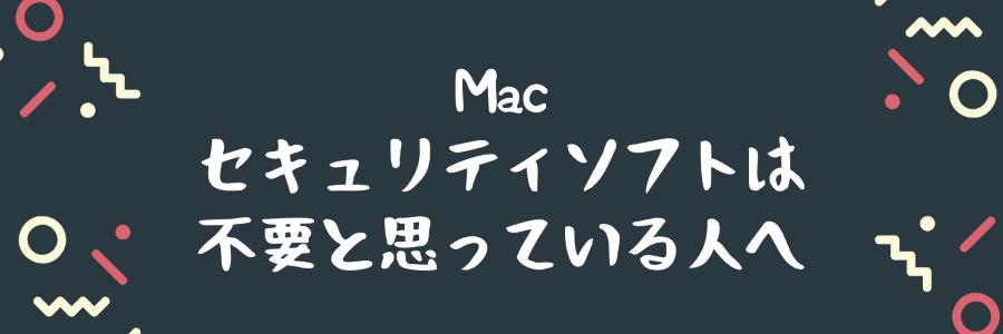 Macにセキュリティソフトは不要と思っている人へ(まとめ)