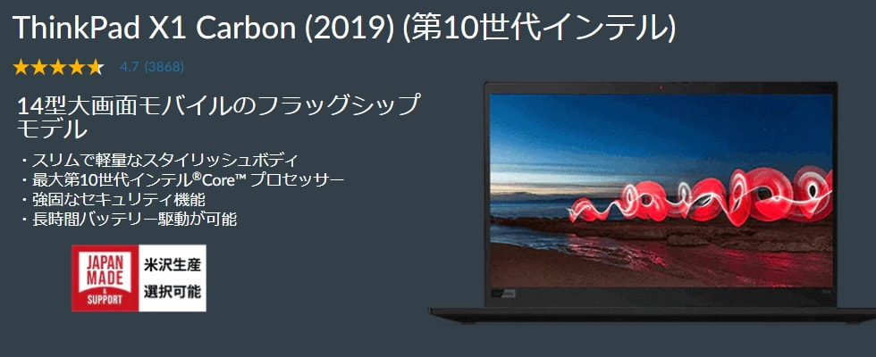 ThinkPad X1 Carbon - ブラック - マイクロソフトオフィス付き