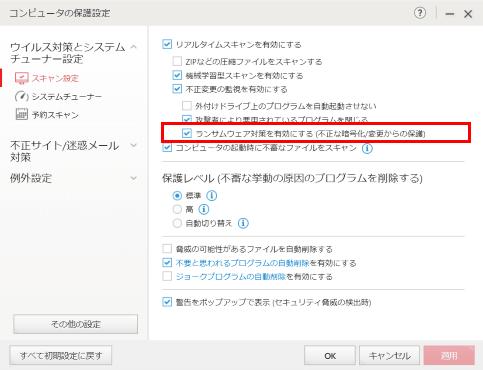 ウイルスバスター:ランサムウェアに暗号化されたファイルの自動復元