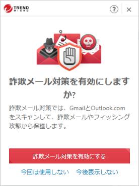 ウイルスバスター:詐欺メール対策