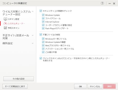 ウイルスバスター:システムチューナー