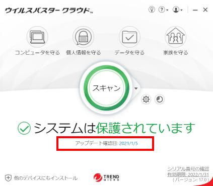 ウイルスバスター:自動設定/自動アップデート