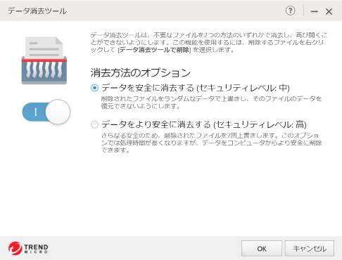 ウイルスバスター:データ消去ツール