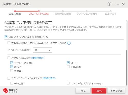 ウイルスバスター:URLフィルタ