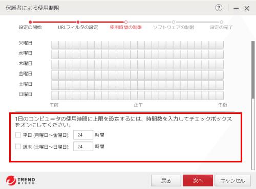 ウイルスバスター:パソコン利用時間の管理