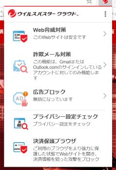 ウイルスバスター:Trend ツールバー