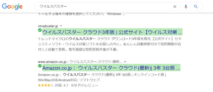 ウイルスバスター:URL マニュアルスキャン